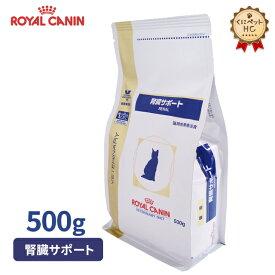 【ロイヤルカナン】 猫用 腎臓サポート 500g [療法食]