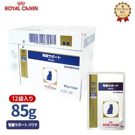 【ロイヤルカナン】 猫用 腎臓サポート(パウチ)85g/12個パック [療法食]