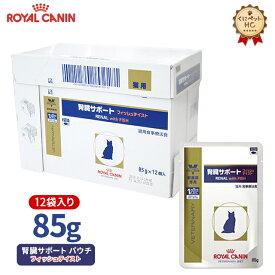 【ロイヤルカナン】 猫用 腎臓サポートフィッシュテイスト(パウチ)85g/12個パック [療法食]