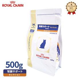 【ロイヤルカナン】 猫用 腎臓サポート セレクション ドライ500g [療法食]