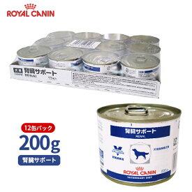 【ロイヤルカナン】 犬用 食事療法食 腎臓サポート ウエット缶 200g【12缶入り】 [療法食]