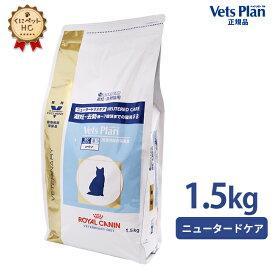 【ロイヤルカナン】 猫用 ベッツプラン ニュータードケア 1.5kg [準療法食]