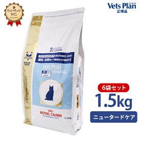 【ロイヤルカナン】 猫用 ベッツプラン ニュータードケア 1.5kg×6個 [準療法食]