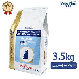 【ロイヤルカナン】 猫用 ベッツプラン ニュータードケア 3.5kg [準療法食]