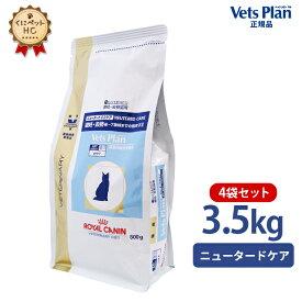 【ロイヤルカナン】 猫用 ベッツプラン ニュータードケア 3.5kg【4個パック】 [準療法食]