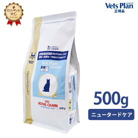 【ロイヤルカナン】 猫用 ベッツプラン ニュータードケア 500g [準療法食]