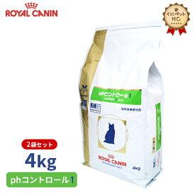 【ロイヤルカナン】 猫用 phコントロール1 4kg 【2個パック】 [療法食]