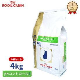 【ロイヤルカナン】 猫用 phコントロール1 4kg 【4個パック】 [療法食]