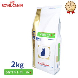 【ロイヤルカナン】 猫用 phコントロール2  2kg [療法食]