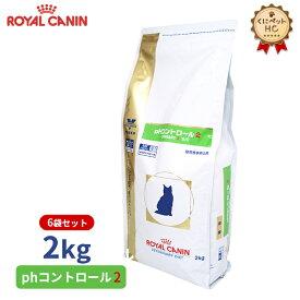 【ロイヤルカナン】 猫用 phコントロール2 2kg×6個 [療法食]