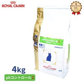 【ロイヤルカナン】 猫用 phコントロール2 4kg [療法食]