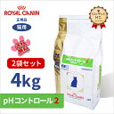 【ロイヤルカナン】 猫用 phコントロール2 4kg【2個パック】 【療法食】