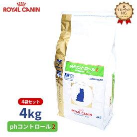 【ロイヤルカナン】 猫用 phコントロール2 4kg 【4個パック】 [療法食]