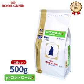 【ロイヤルカナン】 猫用 phコントロール2 500g×12個 [療法食]