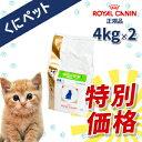 【國枝PHC 特別価格!】ロイヤルカナン 猫用 PHコントロール1 4kg【2個パック】・この商品は、下部尿路疾患の猫に給与することを目的として、特別に調製され...