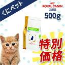 【國枝PHC 特別価格!】ロイヤルカナン 猫用 PHコントロール2  500g・この商品は、下部尿路疾患の猫に給与すること…