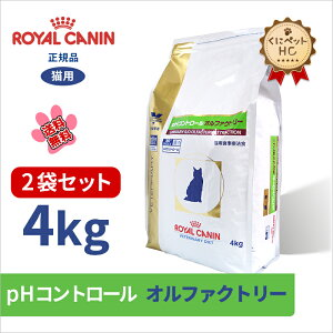 「【ロイヤルカナン】 猫用 phコントロール オルファクトリー 4kg【2個パック】 【療法食】」を楽天で購入