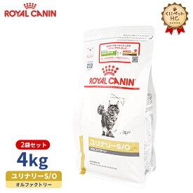 【ロイヤルカナン】 猫用 ユリナリーS/O オルファクトリー 4kg×2個 [療法食]