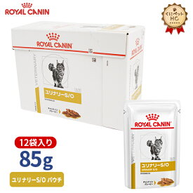 【ロイヤルカナン】 猫用ユリナリーS/O(パウチ)85g/12個パック [療法食]