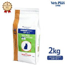 【ロイヤルカナン】 猫用 ベッツプラン エイジングケア ステージ1  2kg【あす楽対応】[準療法食]