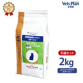 【ロイヤルカナン】 猫用 ベッツプラン エイジングケア ステージ1  2kg【6個パック】【あす楽対応】[準療法食]
