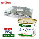 【ロイヤルカナン】 犬用 減量サポート(缶)195g【12缶パック】 [療法食]