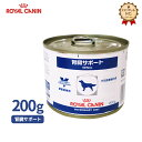 【ロイヤルカナン】 犬用 食事療法食 腎臓サポート ウエット缶 200g [療法食]