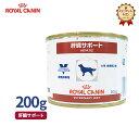 【ロイヤルカナン】 犬用 肝臓サポート 200g [療法食]