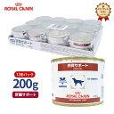 【ロイヤルカナン】 犬用 肝臓サポート 200g【12個パック】 [療法食]