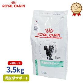 【ロイヤルカナン】 猫用 満腹感サポート 3.5kg×2袋パック [療法食]