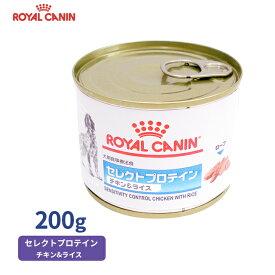 【ロイヤルカナン】 犬用 セレクトプロテイン(チキン&ライス)200g [療法食]