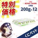 【國枝PHC 安心価格!】ロイヤルカナン 犬用 PHコントロール 200g【12個パック】・犬用pHコントロールは、下部尿路疾…