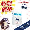 【國枝PHC 特別価格!】ロイヤルカナン 犬用 低分子プロテイン 8kg・犬用低分子プロテインは、食物アレルギーによる…