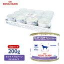 【ロイヤルカナン】 犬用 セレクトプロテイン(チキン&ライス)200g【12個パック】 [療法食]