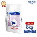 20位:【ロイヤルカナン】 犬用 ベッツプラン スキンケアプラス ジュニア 8kg【2袋セット】 [準療法食]