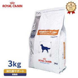 【ロイヤルカナン】 犬用 消化器サポート 低脂肪 3kg [療法食]