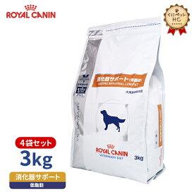 【ロイヤルカナン】 犬用 消化器サポート 低脂肪 3kg×4個 [療法食]