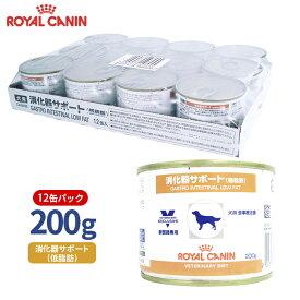 【ロイヤルカナン】 犬用 消化器サポート(低脂肪)200g【12個パック】 [療法食]
