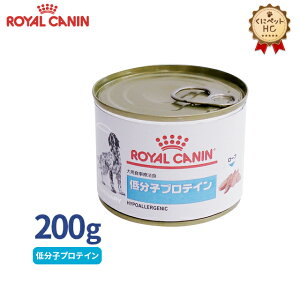 【ロイヤルカナン】 犬用 低分子プロテイン 200g(缶) [療法食]