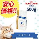 【安心価格】ロイヤルカナン 猫用 腎臓サポート 500g