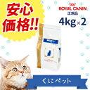 【安心価格!!】ロイヤルカナン 猫用 腎臓サポート 4kg【2個パック】・この商品は、慢性腎臓病の猫およびそれにともなう高アンモニア血症を呈する猫に給与することを目的として、特別に調製された食事療法食