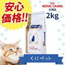 【安心価格】ロイヤルカナン 猫用 腎臓サポート セレクション ドライ2kg