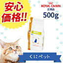 【安心価格】ロイヤルカナン 猫用 満腹感サポート 500g