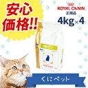 【安心価格】ロイヤルカナン 猫用 満腹感サポート 4kg【4個パック】