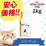 ロイヤルカナン猫用PHコントロール02kg