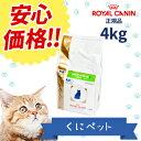 【安心価格!!】ロイヤルカナン 猫用 PHコントロール1 4kg・この商品は、下部尿路疾患の猫に給与することを目的として…
