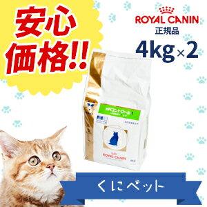 【ロイヤルカナン】 猫用 phコントロール1 4kg【2個パック】 【療法食】