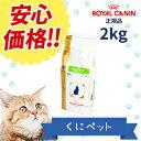【安心価格】ロイヤルカナン 猫用 PHコントロール2  2kg