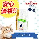 【安心価格】ロイヤルカナン 猫用 PHコントロール2 4kg