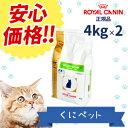 【安心価格!!】ロイヤルカナン 猫用 PHコントロール2 4kg【2個パック】・この商品は、下部尿路疾患の猫に給与するこ…